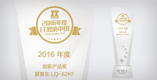 创新产品奖 - Epson LQ-730KII产品功能
