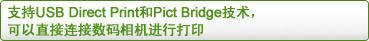 支持USB Direct Print和Pict Bridge技术,可以直接连接数码相机进行打印