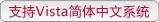支持Vista简体中文系统