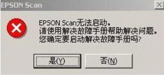 图(1)提示Epson Scan无法启动