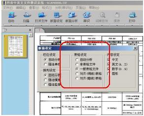 如何使用丹青中英文文件辨别系统辨识文稿?